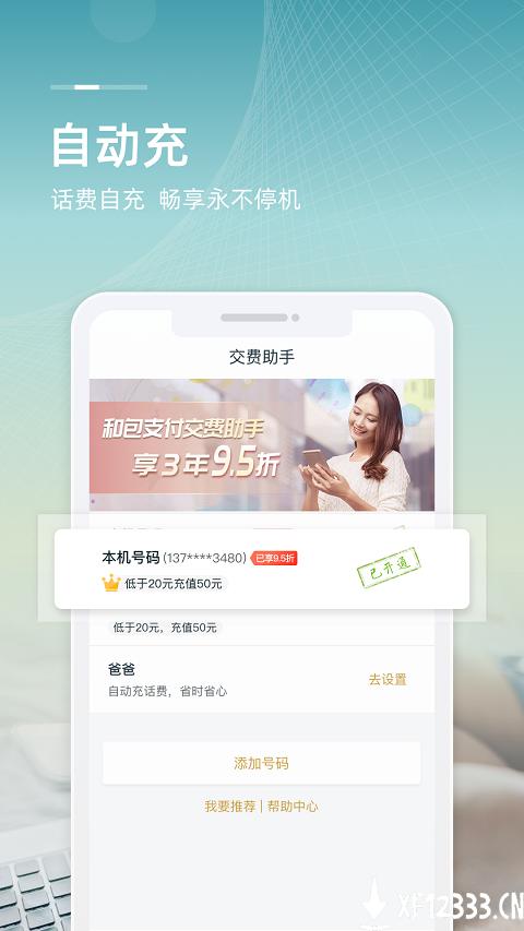 和包支付官网app下载_和包支付官网app最新版免费下载