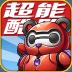 超能酷跑手游下载_超能酷跑手游最新版免费下载
