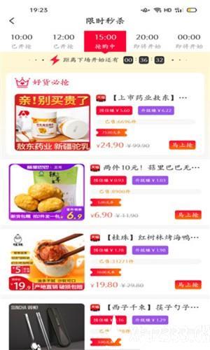 心享社app下载_心享社app最新版免费下载