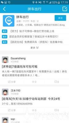 邵武在线app下载_邵武在线app最新版免费下载