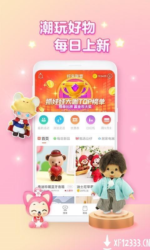 好夹联盟app下载_好夹联盟app最新版免费下载