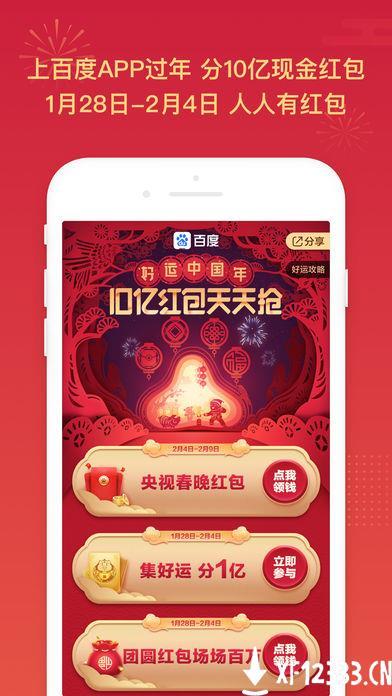 手机百度app下载_手机百度app最新版免费下载