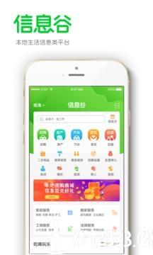 信息谷威海app下载_信息谷威海app最新版免费下载