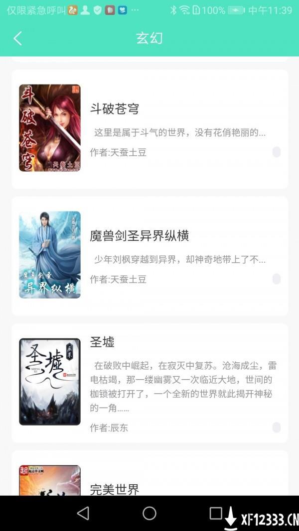 七点小说app下载_七点小说app最新版免费下载