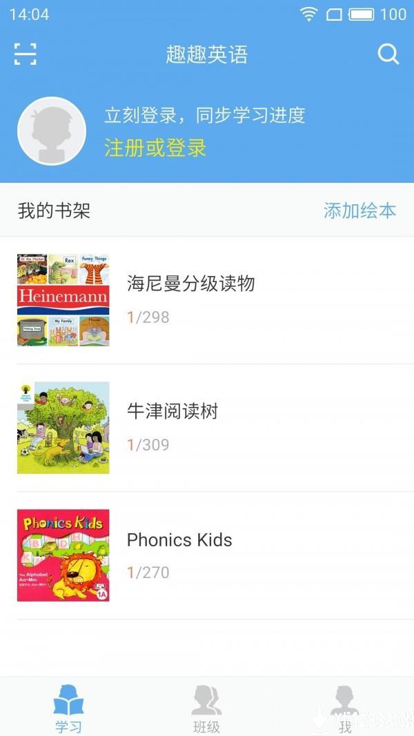趣趣英语app下载_趣趣英语app最新版免费下载