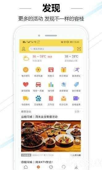 容桂同城app下载_容桂同城app最新版免费下载