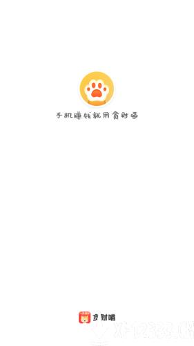 贪财喵app下载_贪财喵app最新版免费下载