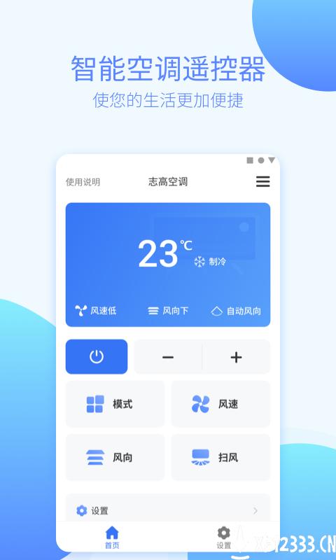 全能遥控器app下载_全能遥控器app最新版免费下载