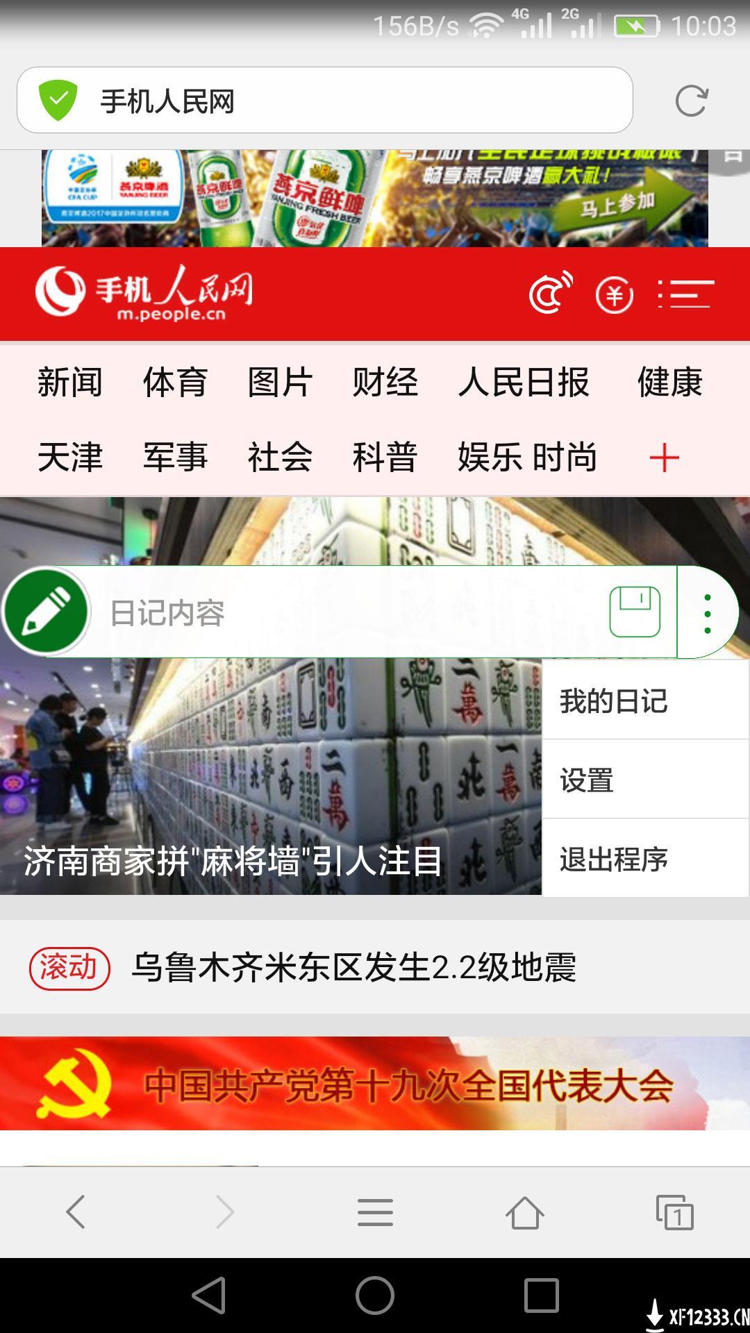iNote悬浮记事本app下载_iNote悬浮记事本app最新版免费下载