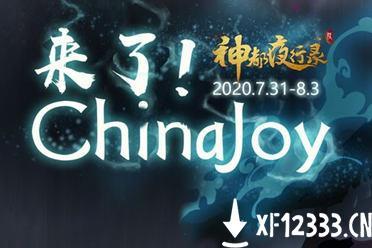 CJ20:相会神都国韵巅峰《神都夜行录》亮相ChinaJoy现场