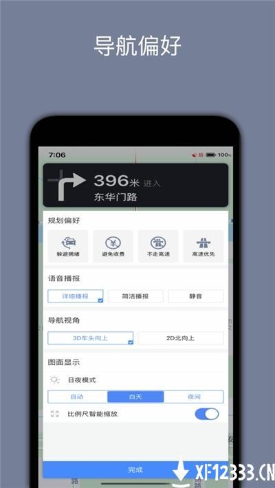 北斗三号手机版app下载_北斗三号手机版app最新版免费下载
