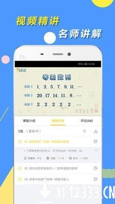 小学思维奥数app下载_小学思维奥数app最新版免费下载