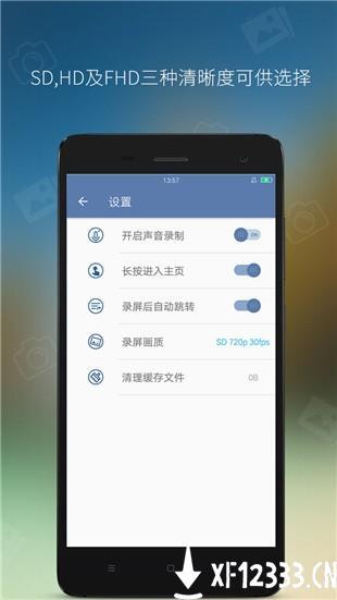 录屏宝app下载_录屏宝app最新版免费下载
