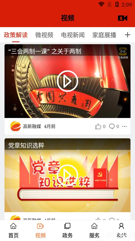 高新融媒app下载_高新融媒app最新版免费下载