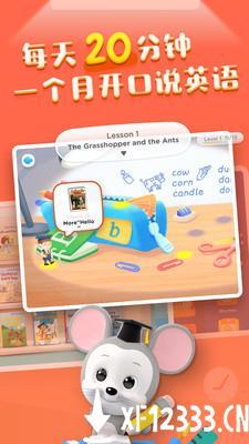 开心鼠英语app下载_开心鼠英语app最新版免费下载