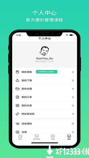 大黄蜂云课堂app下载_大黄蜂云课堂app最新版免费下载