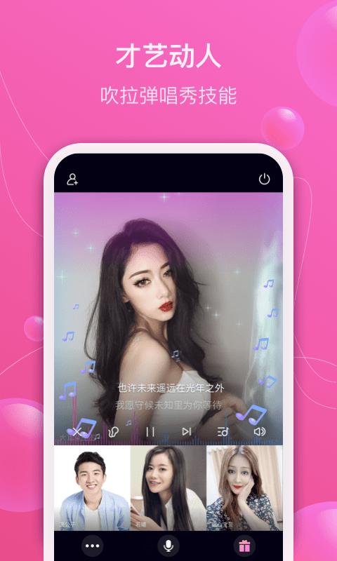 魅遇app下载_魅遇app最新版免费下载