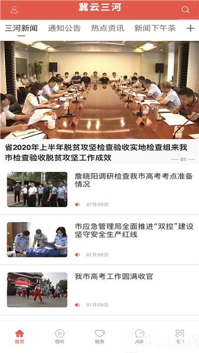 冀云三河最新版app下载_冀云三河最新版app最新版免费下载