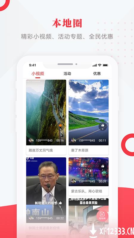 肇源融媒app下载_肇源融媒app最新版免费下载