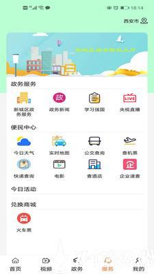 新城融媒app下载_新城融媒app最新版免费下载