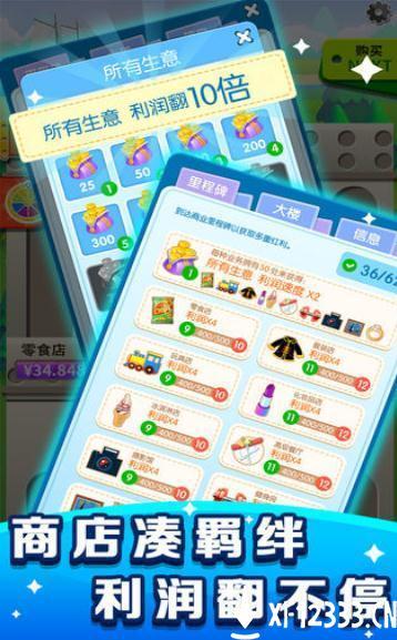 红薯市动物城正式版手游下载_红薯市动物城正式版手游最新版免费下载