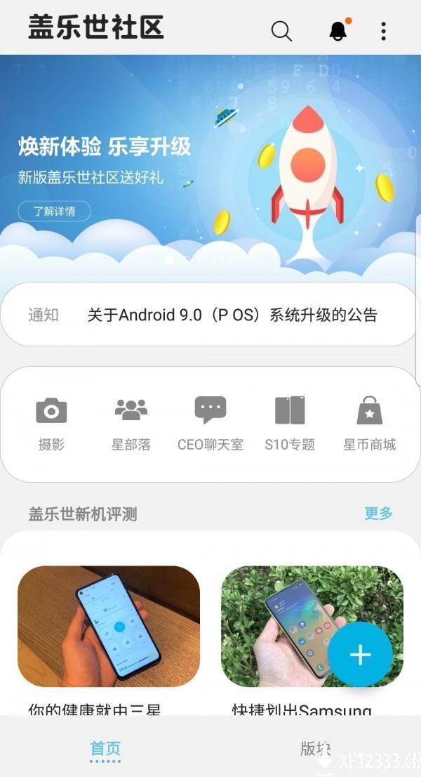 盖乐世社区最新版app下载_盖乐世社区最新版app最新版免费下载