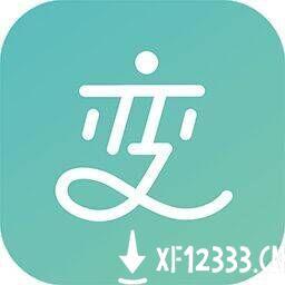 变啦app下载_变啦app最新版免费下载