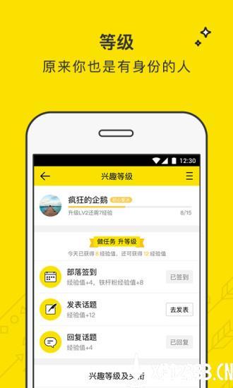 兴趣部落app下载_兴趣部落app最新版免费下载