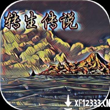转生传说手游下载_转生传说手游最新版免费下载