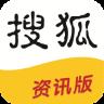 搜狐新闻资讯版app下载_搜狐新闻资讯版app最新版免费下载