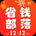 省钱部落app下载_省钱部落app最新版免费下载