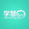 学慧网app下载_学慧网app最新版免费下载