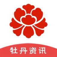 牡丹网app下载_牡丹网app最新版免费下载
