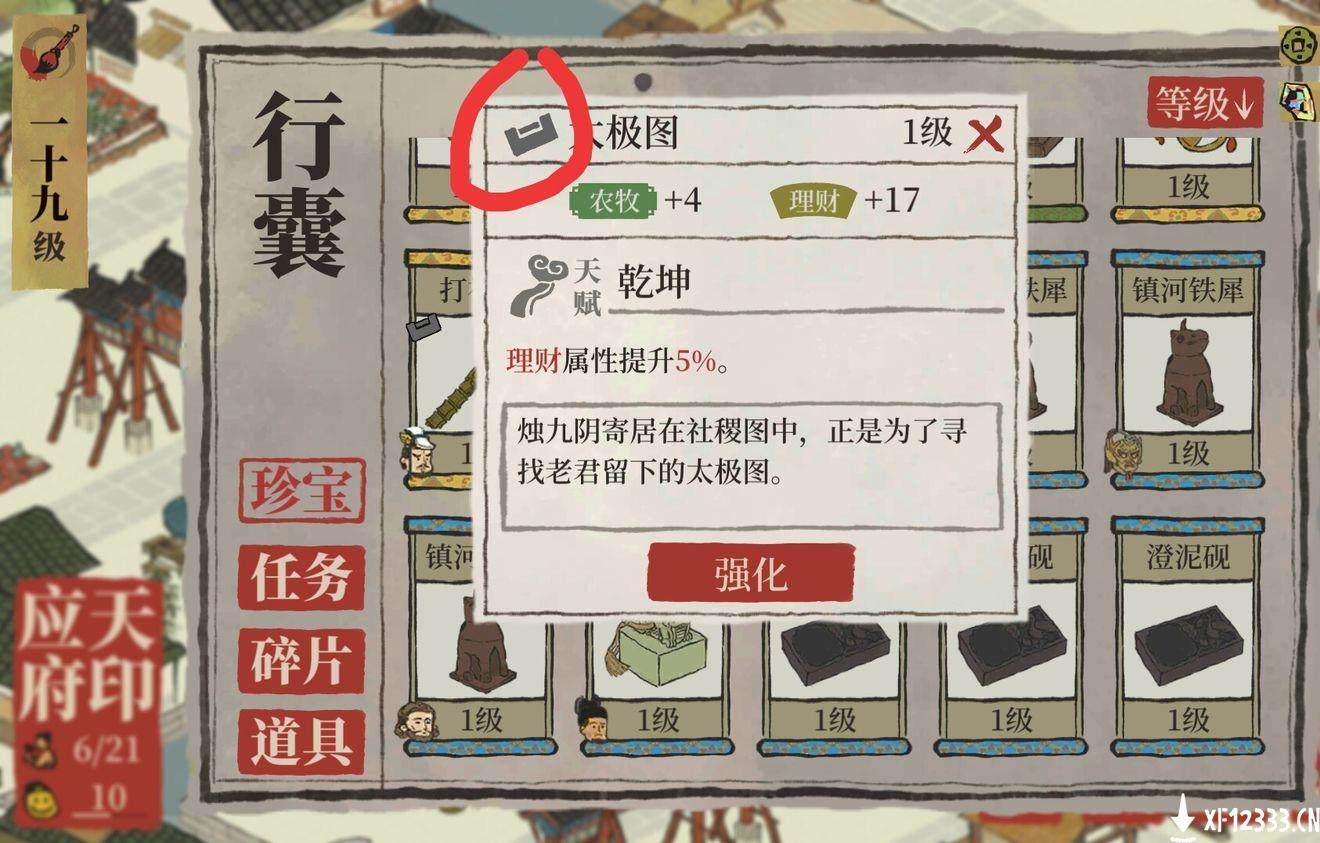 江南百景图珍宝上的锁是什