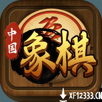 中国象棋传奇手游下载_中国象棋传奇手游最新版免费下载
