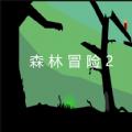 森林冒险2手游手游下载_森林冒险2手游手游最新版免费下载