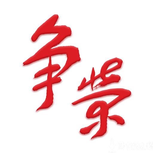 争荣app下载_争荣app最新版免费下载