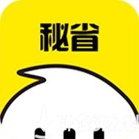 秘省app下载_秘省app最新版免费下载