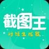 截图王app下载_截图王app最新版免费下载