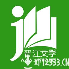 晋江文学城-手机版app下载_晋江文学城-手机版app最新版免费下载