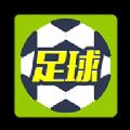 即刻足球app下载_即刻足球app最新版免费下载