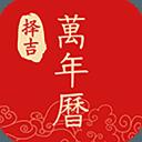 择吉万年历app下载_择吉万年历app最新版免费下载