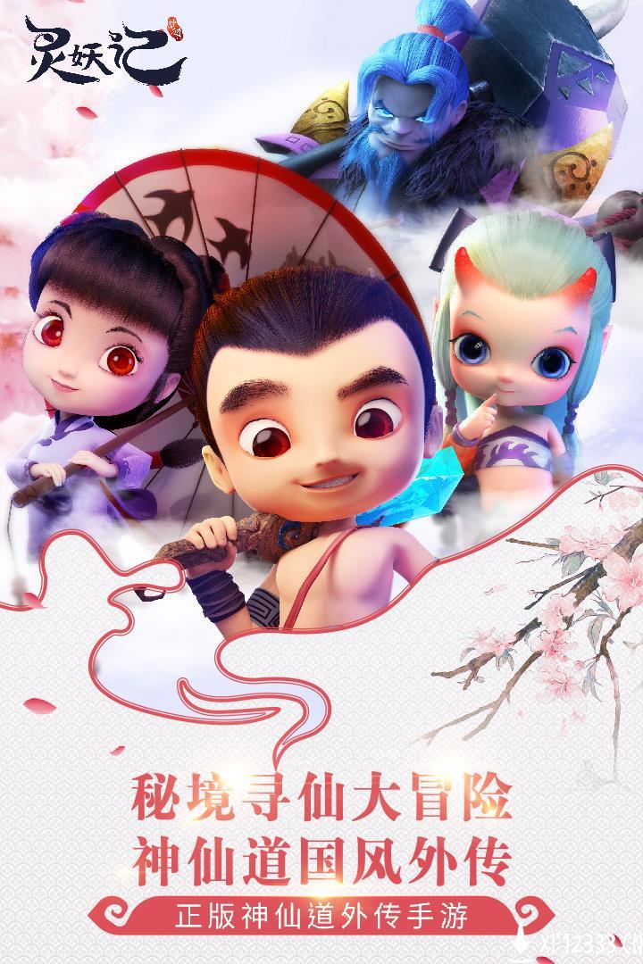 灵妖记H5手游下载_灵妖记H5手游最新版免费下载