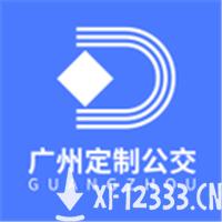 广州定制公交app下载_广州定制公交app最新版免费下载