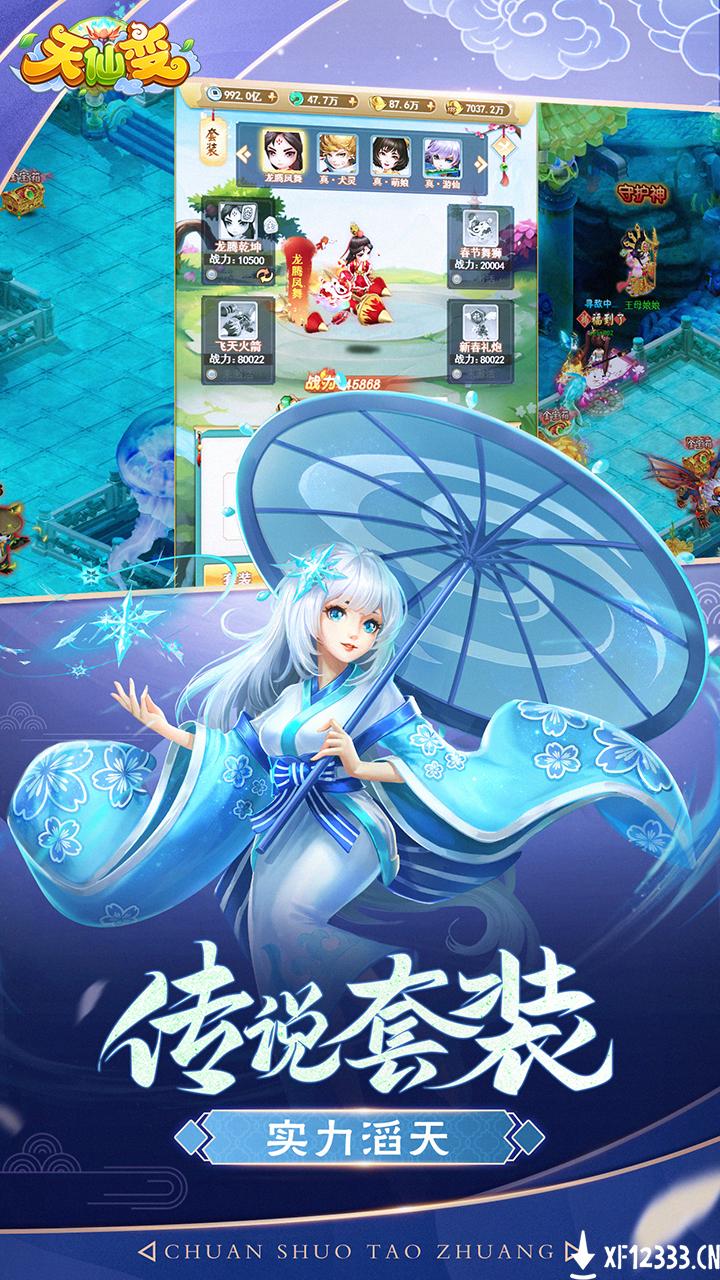 天仙变H5手游下载_天仙变H5手游最新版免费下载