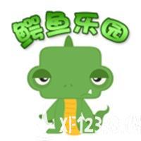 鳄鱼乐园appapp下载_鳄鱼乐园appapp最新版免费下载