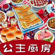 公主厨房爱美食手游下载_公主厨房爱美食手游最新版免费下载