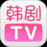 韩剧TVapp下载_韩剧TVapp最新版免费下载
