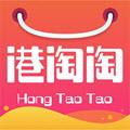 港淘淘app下载_港淘淘app最新版免费下载