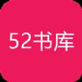 52书库手机版app下载_52书库手机版app最新版免费下载